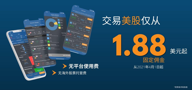 Trade Singapore Shares at 0.08%, US Shares from USD 0 and Hong Kong Shares at as low as 0.05%, min HKD 15